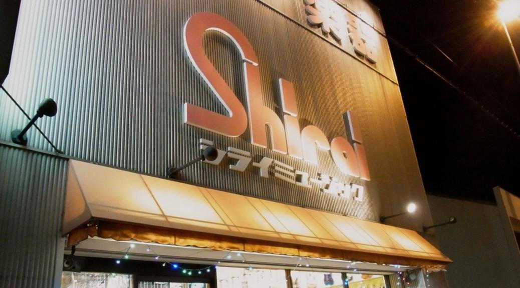 シライミュージック店舗